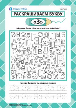 Розмальовуємо літеру «З» (російська абетка)