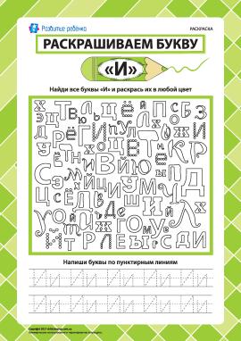 Розмальовуємо літеру «И» (російська абетка)