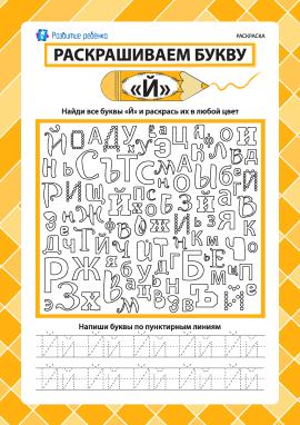 Розмальовуємо літеру «Й» (російська абетка)