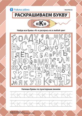 Розмальовуємо літеру «К» (російська абетка)