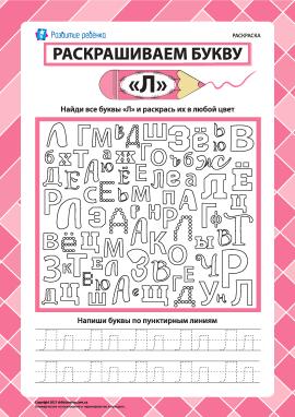 Розмальовуємо літеру «Л» (російська абетка)