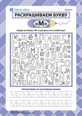 Розмальовуємо літеру «М» (російська абетка)