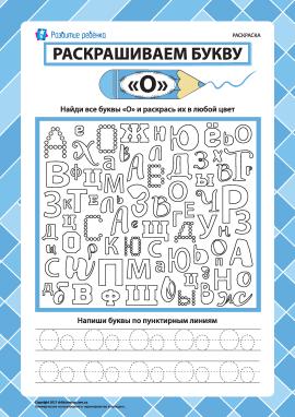 Розмальовуємо літеру «О» (російська абетка)