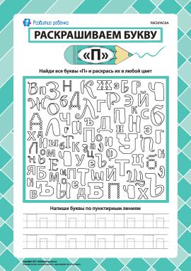 Розмальовуємо літеру «П» (російська абетка)