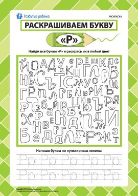 Розмальовуємо літеру «Р» (російська абетка)