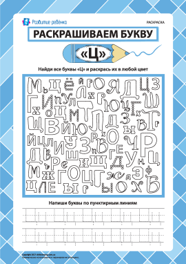 Розмальовуємо літеру «Ц» (російська абетка)