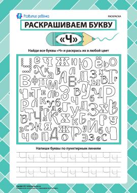 Розмальовуємо літеру «Ч» (російська абетка)