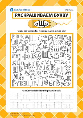 Розмальовуємо літеру «Щ» (російська абетка)