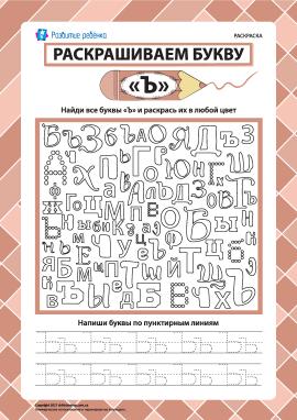 Розмальовуємо літеру «Ъ» (російська абетка)