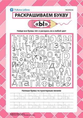 Розмальовуємо літеру «Ы» (російська абетка)