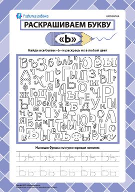 Розмальовуємо літеру «Ь» (російська абетка)