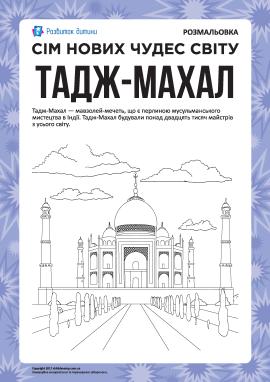 Сім нових чудес світу: Тадж-Махал