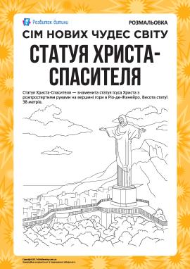 Сім нових чудес світу: Статуя Христа-Спасителя