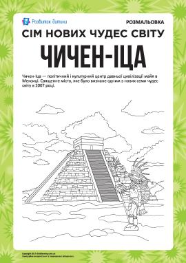 Сім нових чудес світу: Чичен-Іца