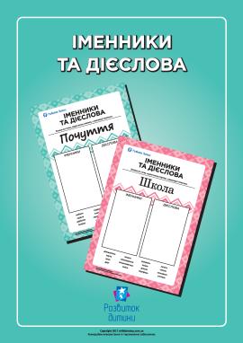 Вивчаємо іменники та дієслова