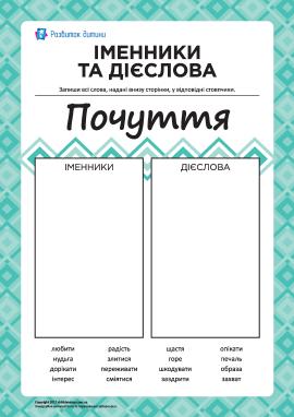 Вивчаємо іменники та дієслова № 1: «Почуття»