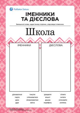 Вивчаємо іменники та дієслова № 2: «Школа»