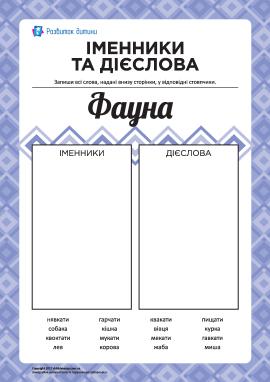 Вивчаємо іменники та дієслова № 3: «Фауна»
