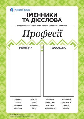 Вивчаємо іменники та дієслова № 6: «Професії»