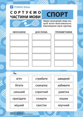 Сортуємо частини мови №1 – тема «Спорт»