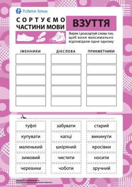 Сортуємо частини мови №2 – тема «Взуття»