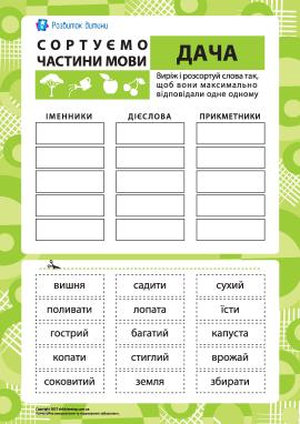 Сортуємо частини мови №5 – тема «Дача»
