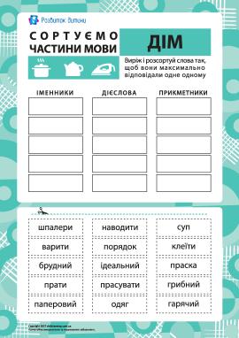 Сортуємо частини мови №8 – тема «Дім»