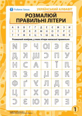 Правильні літери № 1 (українська абетка)