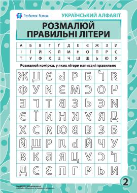 Правильні літери № 2 (українська абетка)