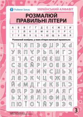 Правильні літери № 3 (українська абетка)