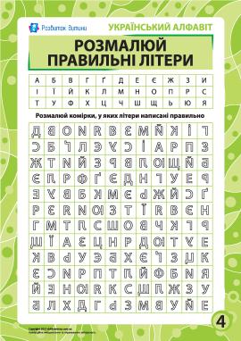 Правильні літери № 4 (українська абетка)