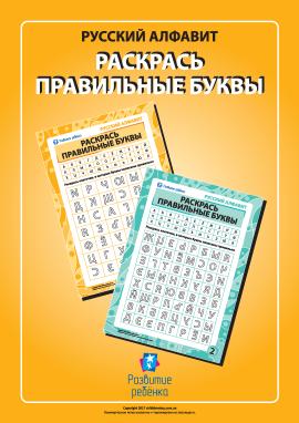 Правильні літери (російська абетка)