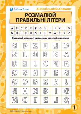 Правильні літери № 1 (англійська абетка)