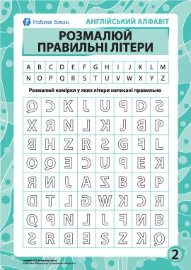 Правильні літери № 2 (англійська абетка)