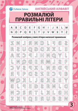 Правильні літери № 3 (англійська абетка)