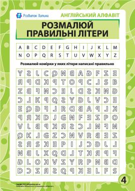Правильні літери № 4 (англійська абетка)