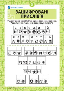Розгадуємо зашифровані прислів'я № 3
