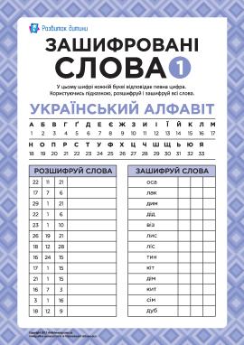 Зашифровані слова (українська мова) № 1