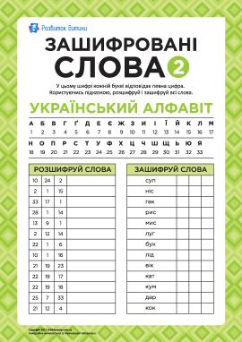 Зашифровані слова (українська мова) № 2