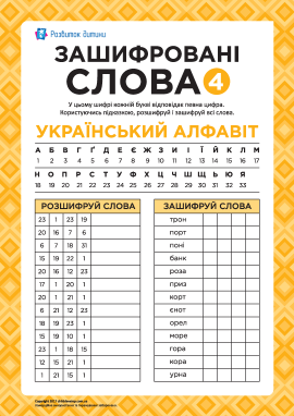 Зашифровані слова (українська мова) № 4
