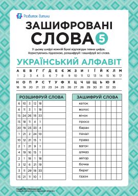 Зашифровані слова (українська мова) № 5