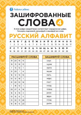 Зашифровані слова (російська мова) № 4