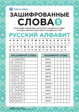 Зашифровані слова (російська мова) № 5