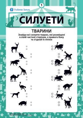 «Силуети»: з'єднуємо тіні № 1 - Тварини