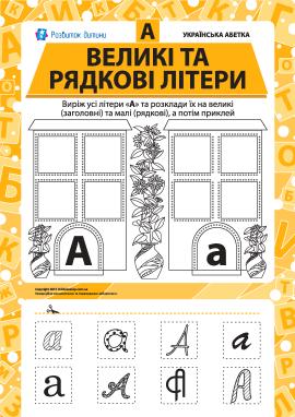 Учимо велику та рядкову літеру А (українська абетка)