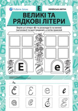 Учимо велику та рядкову літеру Е (українська абетка)