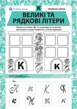 Учимо велику та рядкову літеру К (українська абетка)