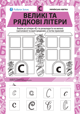 Учимо велику та рядкову літеру С (українська абетка)