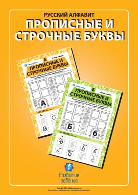 Учимо великі та рядкові літери (російська абетка)