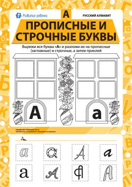 Учимо велику та рядкову літеру А (російська абетка)